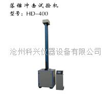 落锤冲击试验机 HD-400型