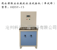 遇水膨胀止水胶抗水压试验机 HDSY-15型