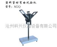 塑料管材弯曲试验机 XGQ-1型
