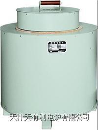 坩鍋電阻爐 SG2-1.5-10A