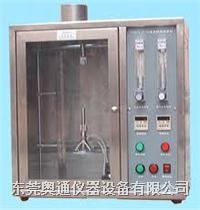 塑料水平垂直燃烧试验机 AT-6401