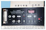 CG-1C型測汞儀 CG-1C