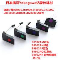 日本橫河Yokogawa記錄儀用記錄筆