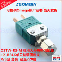 OSTW-RS-M熱電偶插頭+單只鎧裝熱電偶固定夾X-BRLK
