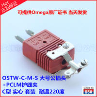 OSTW-C-M-S熱電偶插頭+PCLM補償導線金屬護線夾