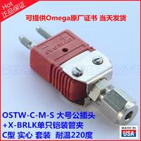OSTW-C-M-S插頭+X-BRLK單只鎧裝熱電偶安裝夾