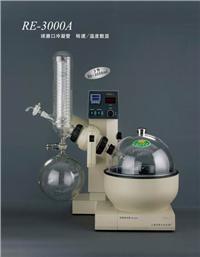 旋转蒸发器 RE-3000A