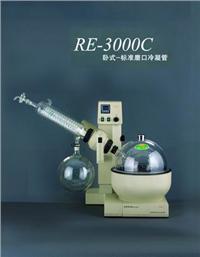 旋转蒸发器 RE-3000C