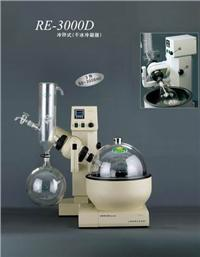 旋转蒸发器 RE-3000D