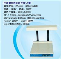 三用紫外线分析仪 ZF-1