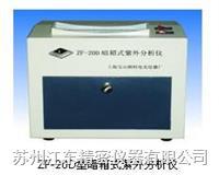 暗箱式紫外分析仪 ZF-20D