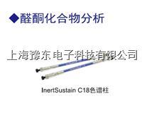 InertSustain C18色譜柱 InertSustain C18