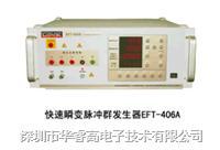 電快速瞬變脈沖群發生器 EFT-406A