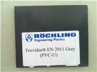 PVC板材(深灰色,浅灰色) Trovidur PVC