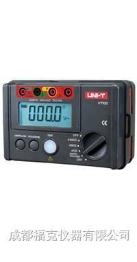 数字式接地电阻测试仪 UT521/UT522