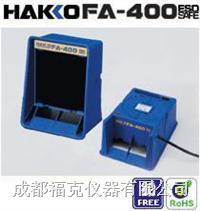 空气净化吸烟仪 HAKKOFA-400