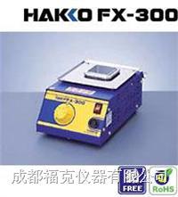 控温熔锡炉 HAKKOFX-300