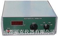 靜電產生器  BJEST801