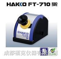 滚动式清洁器 HAKKOFT-710