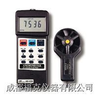 手持式風速計 LUTRONAM4206