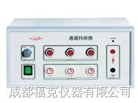 線圈測試儀通道轉換器 YG2223E/YG2222A