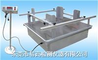模擬運輸振動臺,運輸振動臺 YG-802-MN
