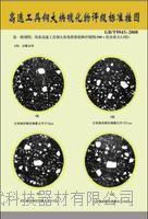 工具鋼顯微組織金相評級標準掛圖