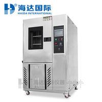 線材專用恒溫恒濕試驗箱廠家 HD-E702-1200T