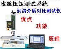 攻丝扭矩测试仪 四个显著优势,三大核心功能,工作原理