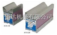 日本KANETEC强力牌  V型槽永磁夹具 KVS-1B KVS-2B KVS-1B KVS-2B