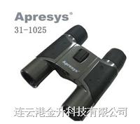 美国APRESYS普利塞斯 望远镜31-1025|手持双筒望远镜|连云港望远镜 31-1025