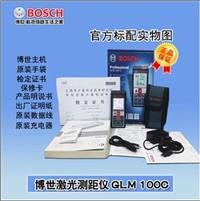 **德国博世BOSCH GLM 100C激光测距仪 100米带充电蓝牙的激光测距仪 GLM100C