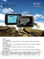 智图GPS P20三防平板电脑GIS数据采集器/7寸GISA P20升级版