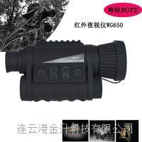 BOTE(易胜博)自由者多功能数码拍照夜视仪RG650 500万像素 RG650   WG650