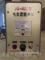电火花检测仪JG-802 JG-802