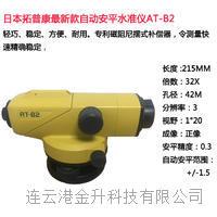 日本拓普康最新款自动安平水准仪AT-B2 AT-B3 AT-B4 AT-B2 AT-B3 AT-B4