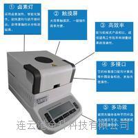 高精度ST-105A 快速水分测定仪 可以测量水分(蛋白粉 茶叶 制药原料饮料等)