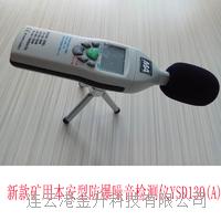 矿用本安型防爆噪音检测仪新款YSD130(A)带煤安证防爆证