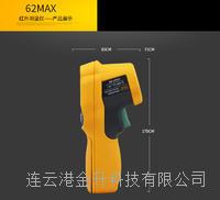 福禄克Fluke 62 MAX 三防红外线测温仪
