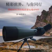 BOTE(竞博电竞安全吗)高清HD变倍观鸟镜AP860/60倍单筒望远镜 AP550  AP660  AP860