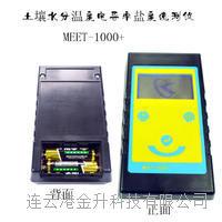 土壤水分温度电子电导率盐度测试仪MEET-1000+
