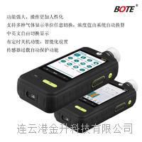 BOTE(易胜博)泵吸式易胜博注册HCL(氯化氢)彩屏防爆BQ6000