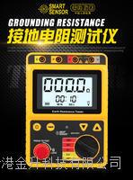 希玛接地电阻测试仪AR4105A+