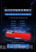 高精度标线逆反射系数测量仪UNS-BX1交通检测带语音播报打印