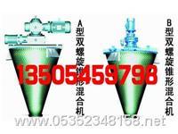 双螺旋锥形混合机厂家,山东龙兴双螺旋混合机,干粉混合机