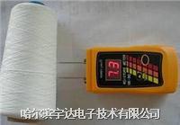 哈爾濱宇達HK-90型紡紗水分測定儀羊毛水分儀棉花水份測定儀椰棕水分儀 宇達牌