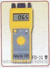 人造革水分測量儀、水分測量儀、紡織原料水分測量儀 【宇達精品】FD-D1感應式