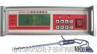 濃度測定儀紙漿濃度檢測儀 HYD-III