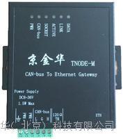 高性价比CAN-bus转以太网产品TNode-M/T-CAM