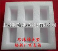EPE珍珠棉板材 珍珠棉定位包裝 珍珠棉異形 000012